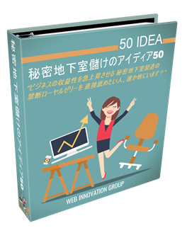50_IDEA_S