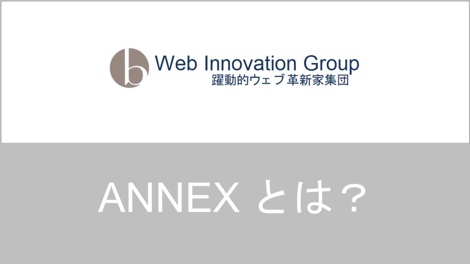 6_ANNEX